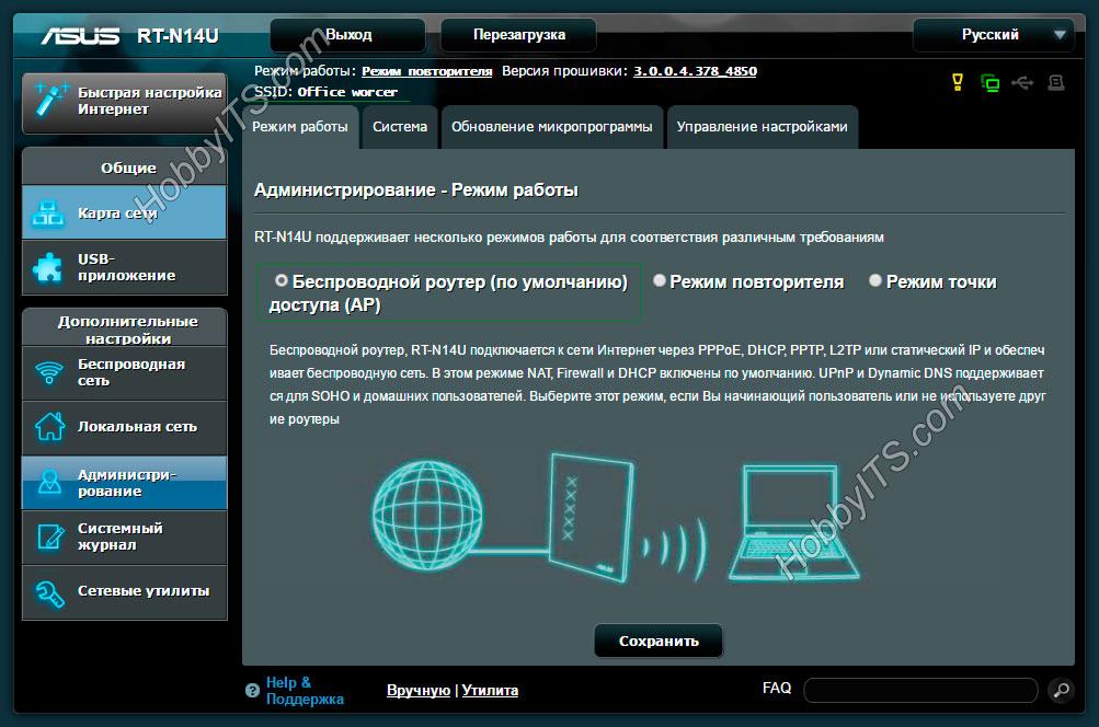 Переводим устройство ASUS с режима повторителя в роутер