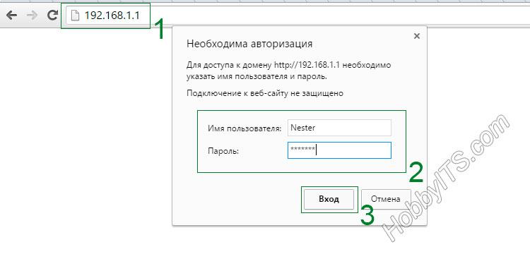 Форма для входа в интерфейс роутера