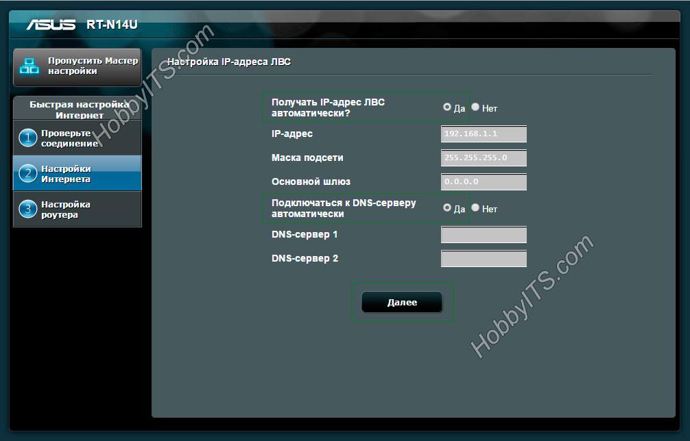 Настройки IP-адреса ЛВС оставьте в автоматическом режиме