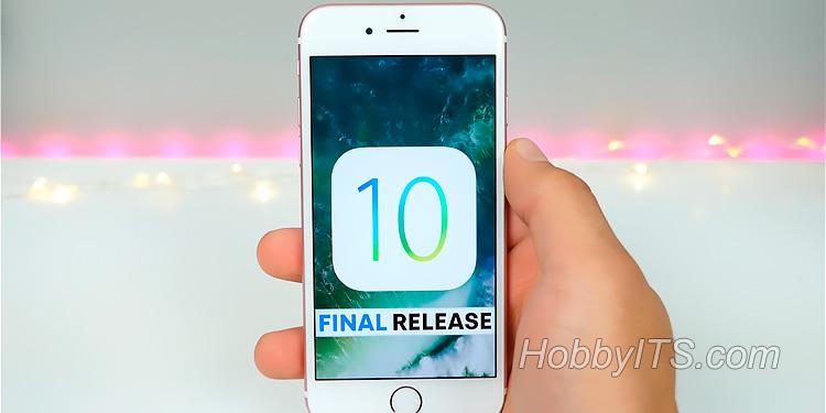 Взлом iOS 10 оценивается в $1,5 миллиона долларов