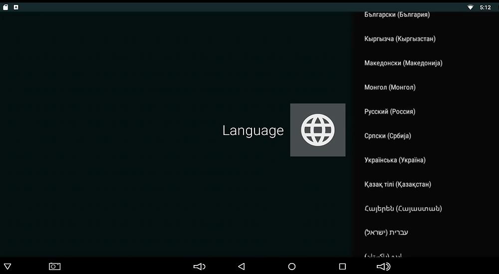 Sunvell T95U - PRO поддерживает русский, украинский, белорусский язык