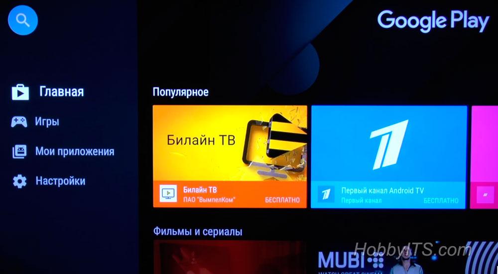 Из коробки в ТВ-приставке есть Google Play