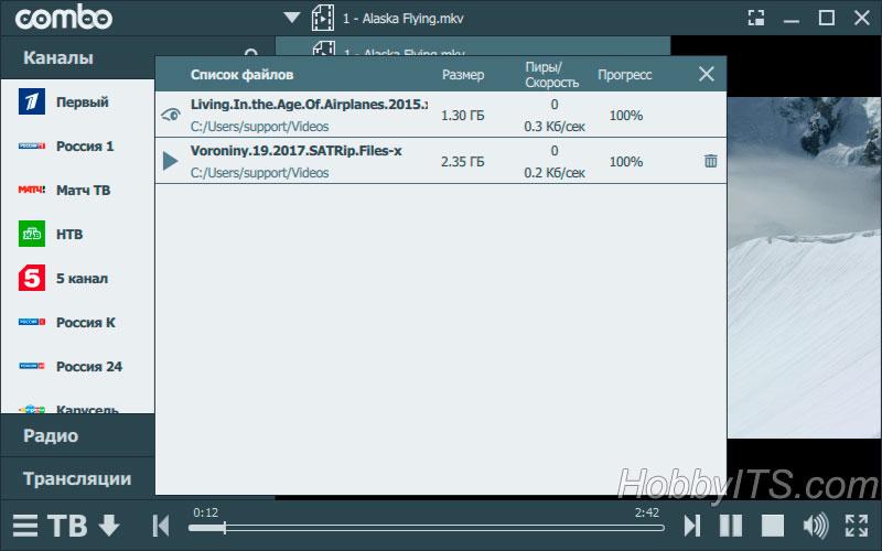 Через ComboPlayer можно смотреть torrent-видео в онлайн режиме