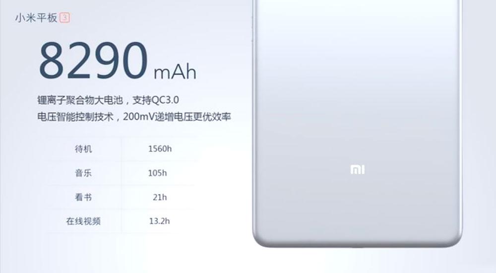 Xiaomi Mi Pad 3 будет иметь аккумулятор на 8290 мАч