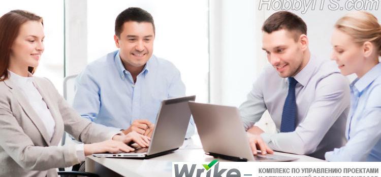 Wrike: отдайте рутину универсальной системе управления проектами