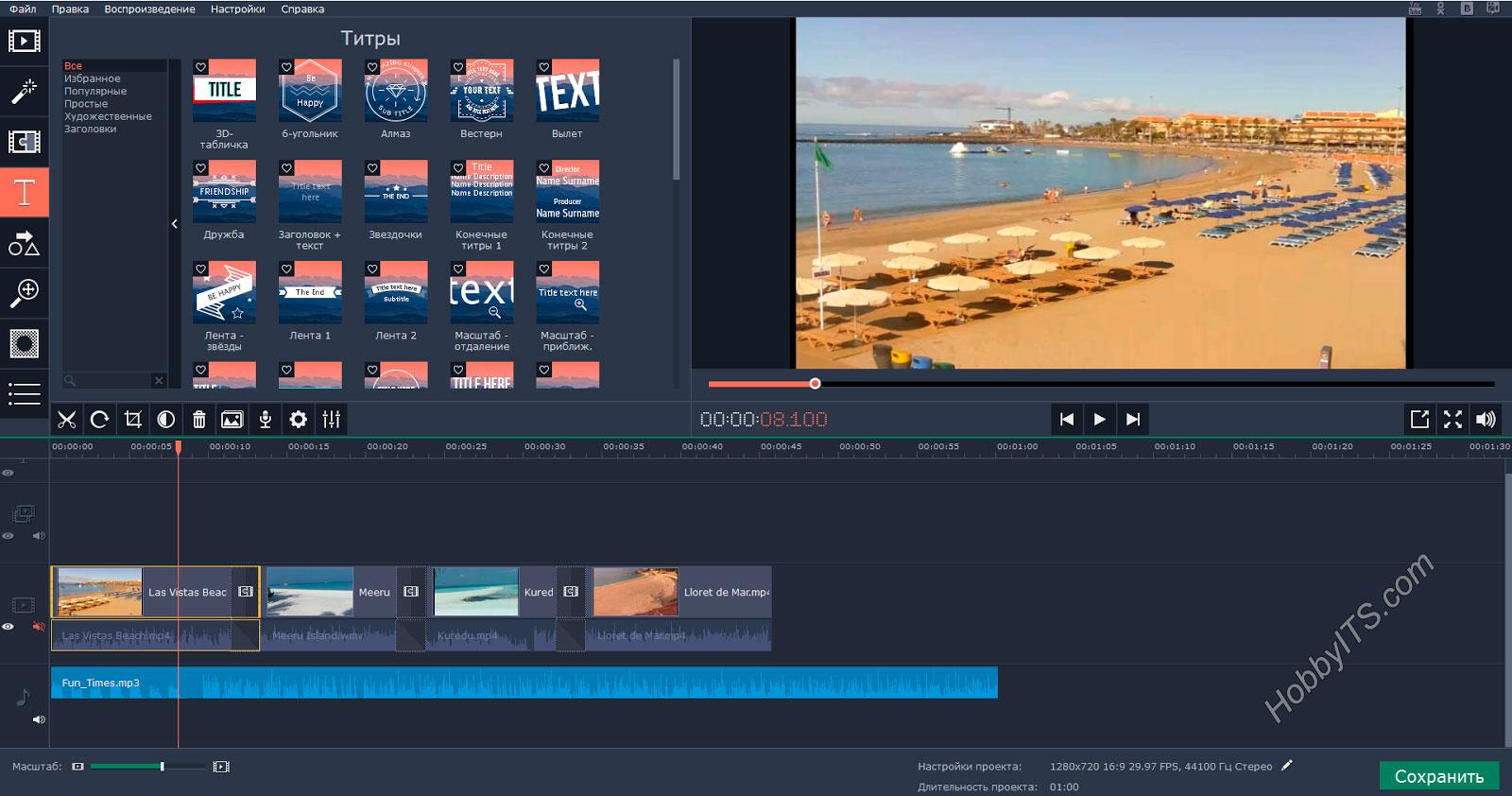 Видеомонтаж в программе