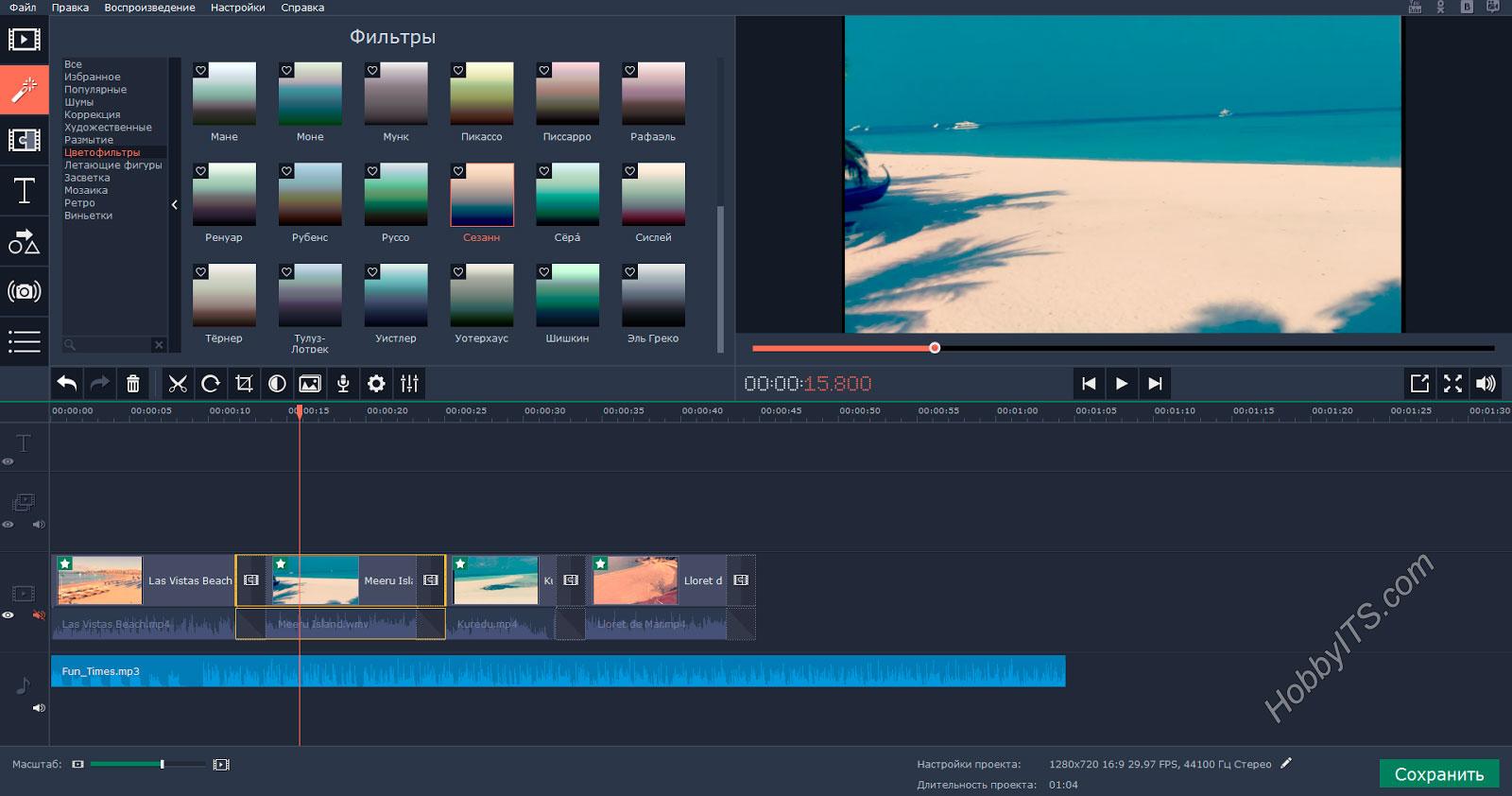 Простая и удобная обработка видео в редакторе