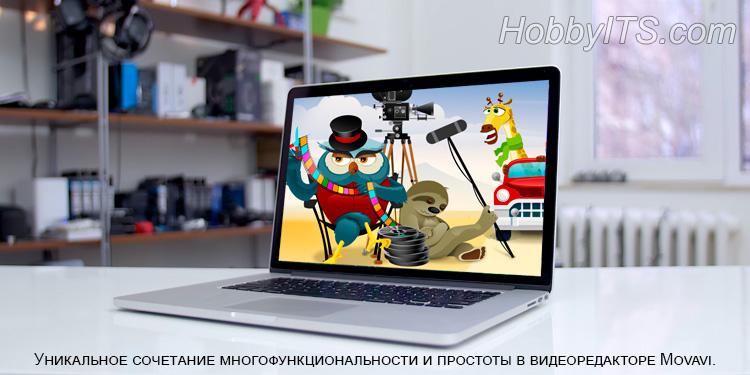 Простой и многофункциональный видеоредактор на русском языке