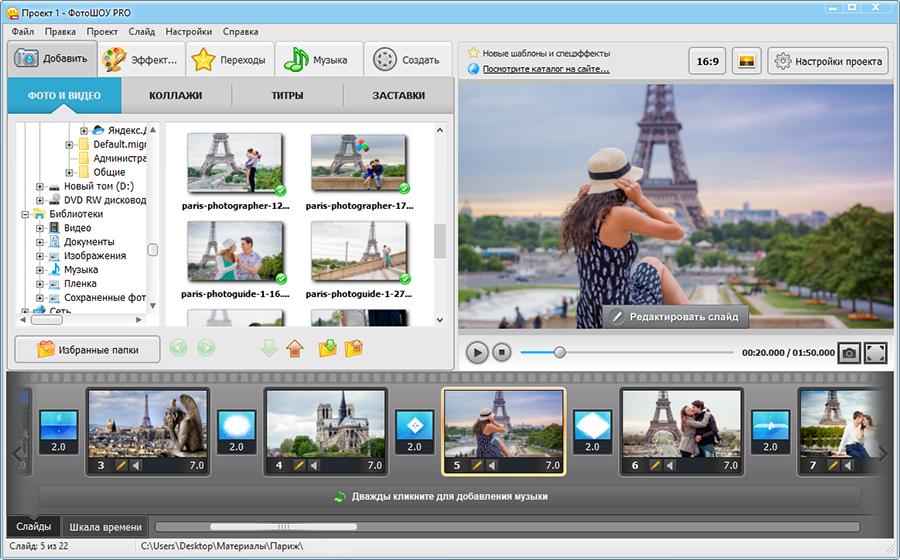 Для создания видео можно использовать фотографии и другие изображения из компьютера