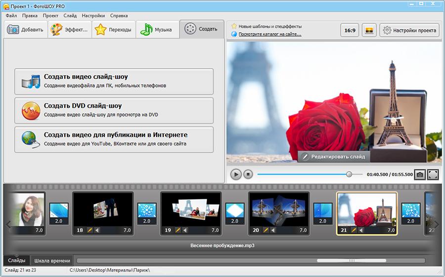 Полученное слайд-шоу можно сохранить на компьютере, DVD, YouTube и ВКонтакте