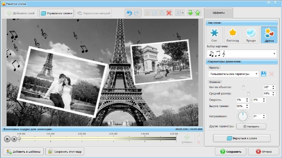 В редакторе анимацию слайдов можно настроить в ручную и дополнить спецэффектами