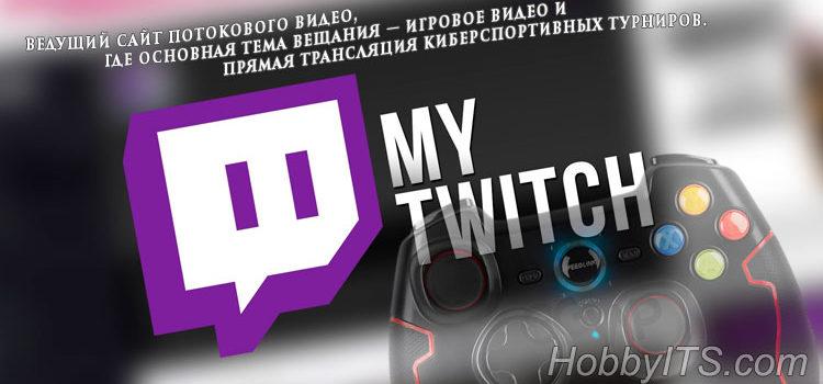 Twitch.tv - самый популярный сайт потокового стриминга видеоигр