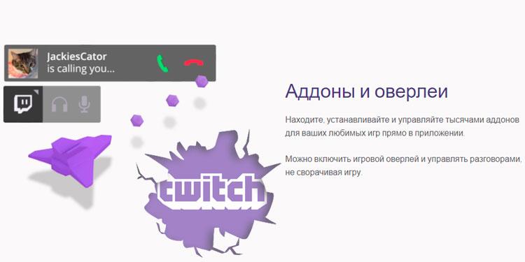 Twitch имеет множество дополнений к вашим любимым играм