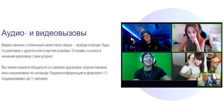 Общайтесь с друзьями и подписчиками на Twitch в видеоформате