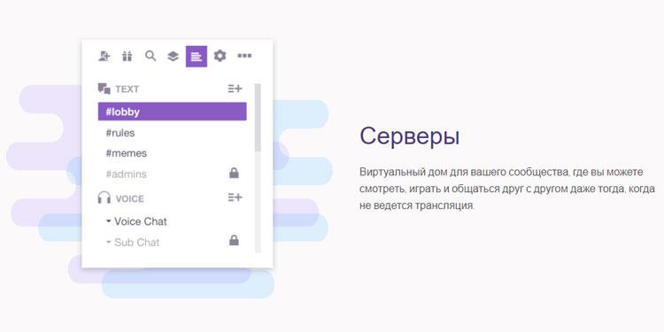 Twitch позволяет смотреть, играть и общаться друг с другом