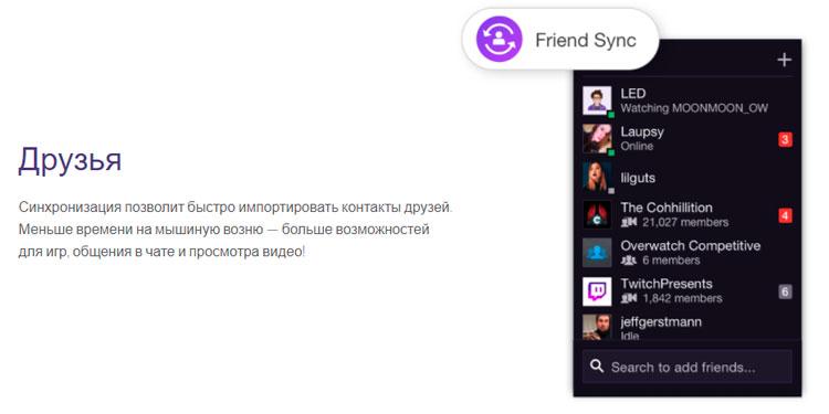 Быстрая синхронизация и импорт контактов друзей