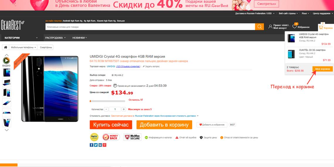 Корзина товаров интернет-магазина Gearbest