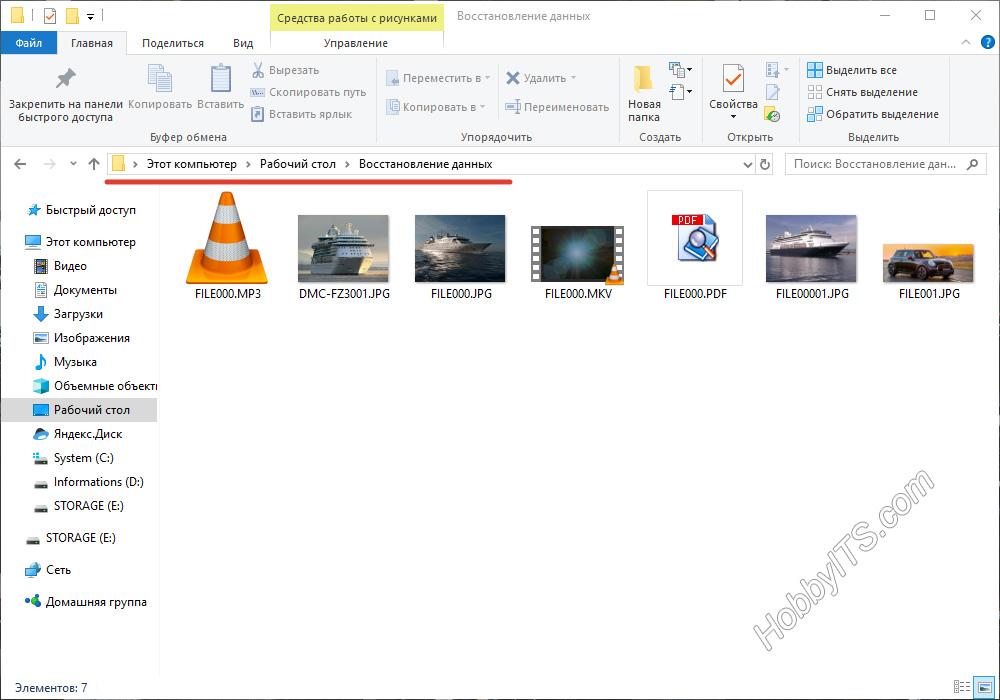 Все файлы восстановлены