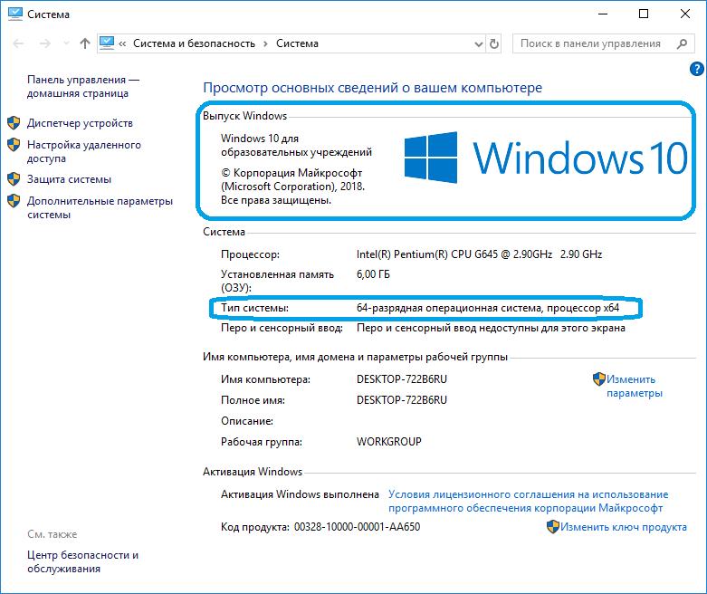 Определяем разрядность Windows для установки драйверов