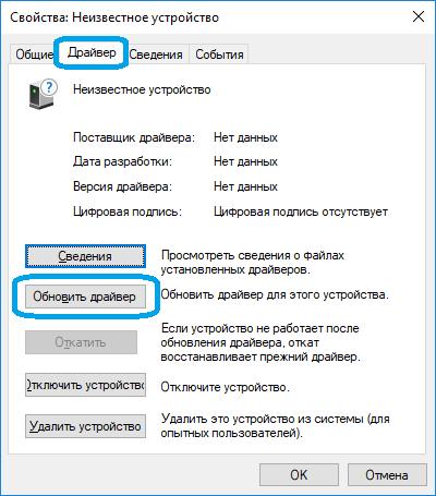 Установка скаченного драйвера на Windows