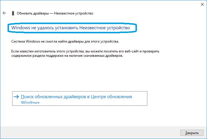 Система Windows нес могла найти драйверы для устройства