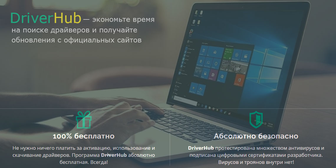 Стандартная и программная установка драйверов на Windows
