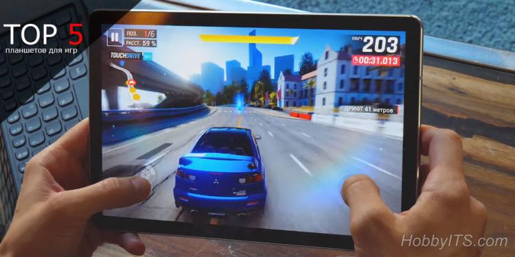 Какой планшет выбрать для игр 2018