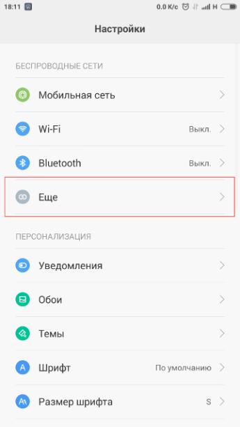 Зайдите в настройки Android устройства, чтобы установить соединение по VPN