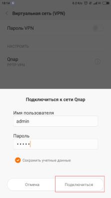 Чтобы подключиться к VPN, введите имя и пароль пользователя PPTP или L2TP-сервера