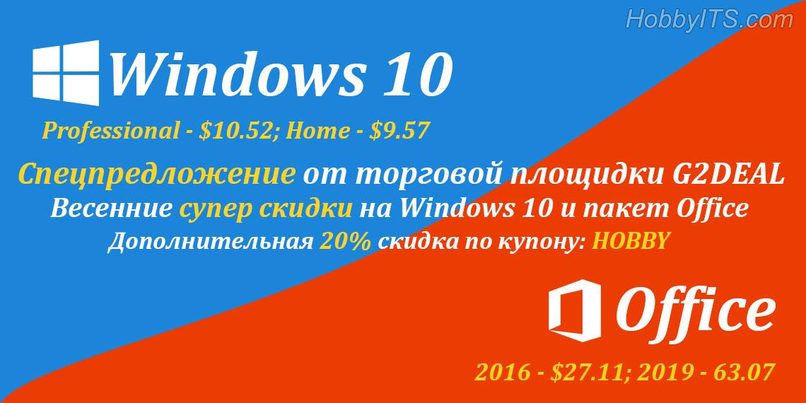 ицензионная Windows 10 и Office с большой скидкой + купон на 20% скидку