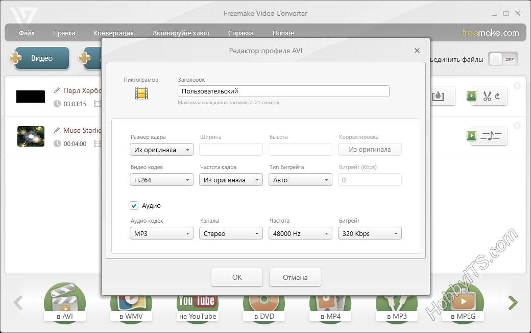 Редактор профиля и настройка параметров в Freemake Video Converter