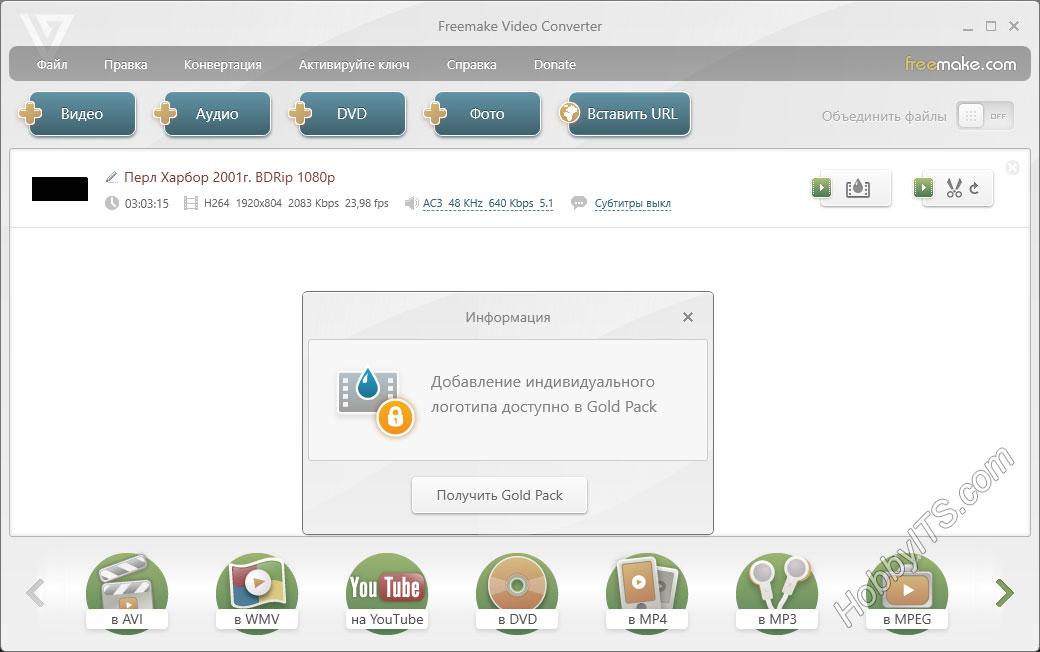 Добавление индивидуального логотипа на видео в Freemake Video Converter