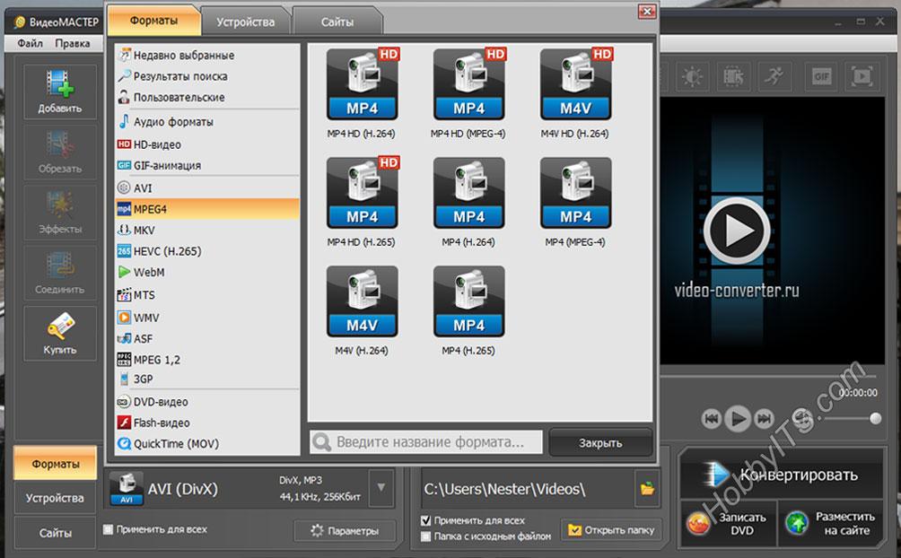 Выбор формата для конвертирования ролика в ВидеоМАСТЕР