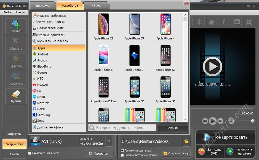 Выбираем из списка смартфон своего производителя в ВидеоМАСТЕР