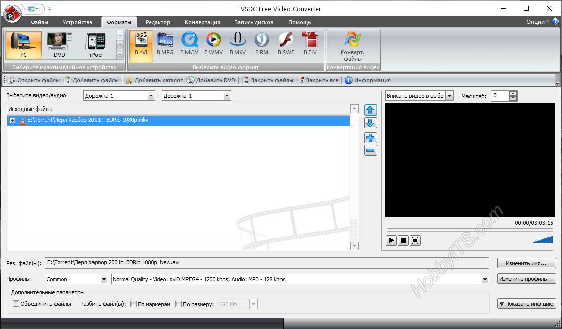 Выбираем формат фильма для смартфона перед конвертацией в VSDC Free Video Converter