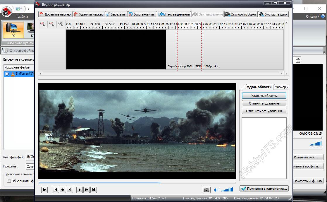 Добавляем маркер и вырезаем фрагмент фильма в VSDC Free Video Converter