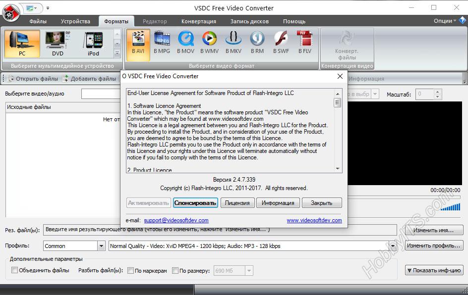 Предложение спонсировать команду разработчиков Free Video Converter